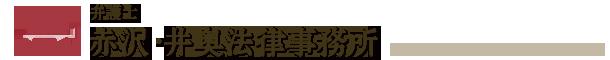 赤沢・井奥法律事務所