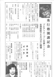 new_天満倶楽部_02
