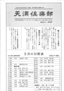 new_天満倶楽部_01