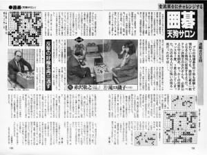 new_囲碁天狗サロン02