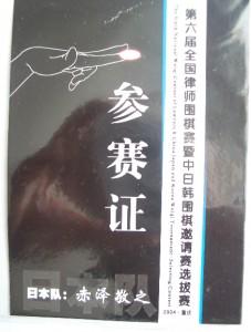 new_中国弁護士囲碁大会 093